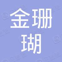 金珊瑚(广州)信息技术有限公司