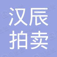 江西省华通拍卖有限公司