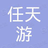 河南省任天游实业有限公司