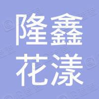 重庆隆鑫花漾城地产有限公司