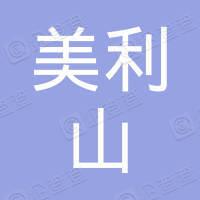 重庆美利山物业服务有限公司