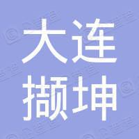 大连撷坤教育咨询有限公司