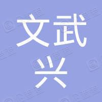 沈阳文武兴商贸有限公司