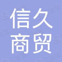 沈阳信久商贸有限公司