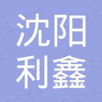 沈阳利鑫新材料科技有限公司