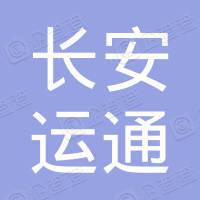 天津长安运通投资有限公司