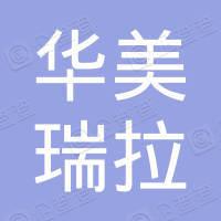 渤海华美瑞拉(上海)股权投资基金管理有限公司