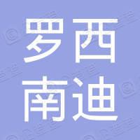 北京罗西南迪科技有限公司