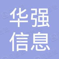 临沂华强信息技术中心(普通合伙)