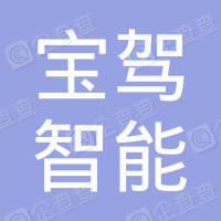 北京宝驾智能交通科技产业发展中心(有限合伙)