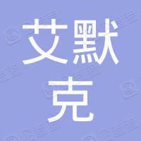 广州艾默克医疗器械有限公司