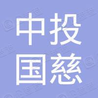 中投国慈(北京)养老服务有限公司