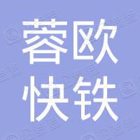 成都蓉欧快铁班列有限公司