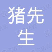 猪先生农业(深圳)有限公司