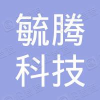 丹东毓腾科技有限公司