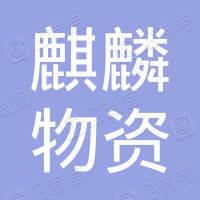 云南曲靖麒麟物资(集团)天泽爆破技术有限公司