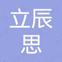 重庆立辰思文化传播有限公司