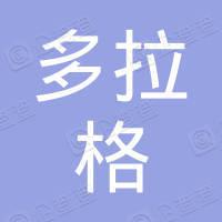 绍兴多拉格文化传播有限公司