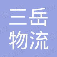 济南市三岳物流有限公司