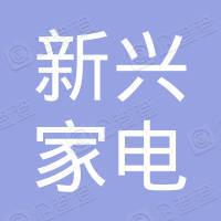 天津电子线缆公司新兴家电元件厂分厂