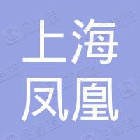 上海凤凰自行车股份有限公司