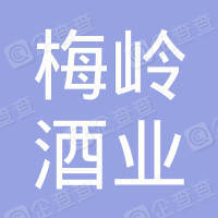 苍南县梅岭酒业有限公司