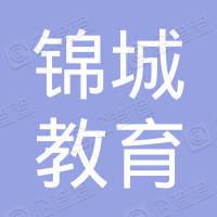 徐闻县锦城教育信息咨询有限公司