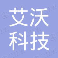 重庆艾沃科技有限公司