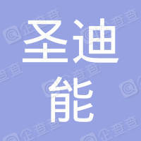 深圳市圣迪能科技有限公司