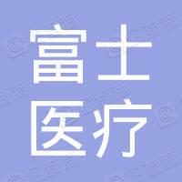 富士医疗器材(上海)有限公司