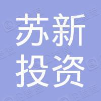 伊犁苏新投资基金合伙企业(有限合伙)