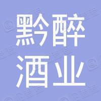 贵州黔醉酒业(集团)有限公司