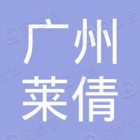 广州莱倩化妆品有限公司