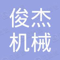 俊杰机械(深圳)有限公司