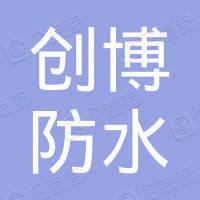 赣州市创博防水保温工程有限公司