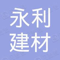 青岛永利建材有限公司