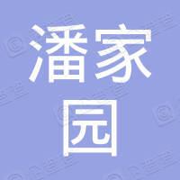 北京潘家园旧货市场有限公司