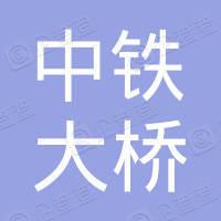中铁大桥局集团第四工程有限公司