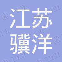 江苏骥洋生态文化旅游有限公司