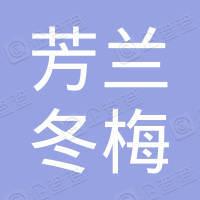 定襄县芳兰冬梅机加工部
