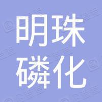 宜昌明珠磷化工业有限公司鄢家河磷粉厂