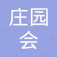 北京庄园会信息科技有限公司