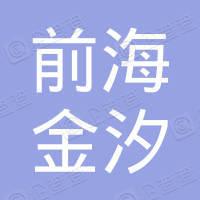 深圳市前海金汐资本管理有限公司
