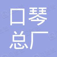 上海口琴总厂有限责任公司