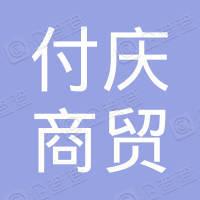 广州付庆商贸有限公司