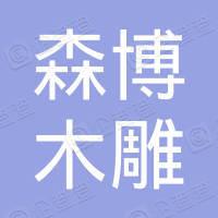 上海森博木雕工艺有限公司