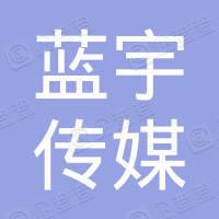 广东蓝宇传媒股份有限公司