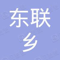 铜陵县东联乡农贸有限责任公司