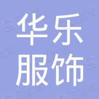 上海非尚服饰有限公司
