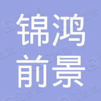 北京锦鸿投资管理中心(有限合伙)